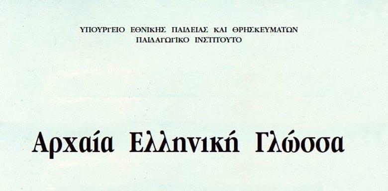 87684dab7316 Πανελλαδικές  Καταργείται η μετάφραση στο γνωστό κείμενο των Αρχαίων ...