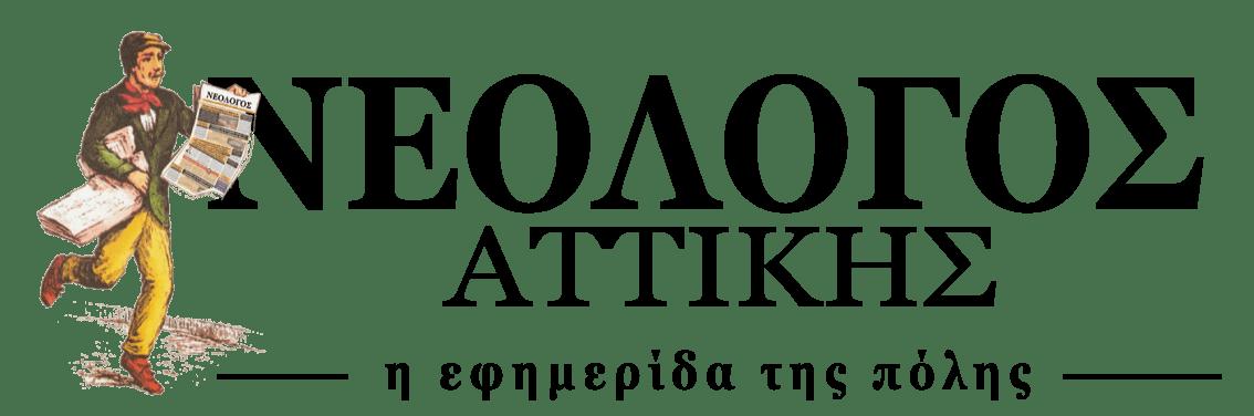 ΝΕΟΛΟΓΟΣ ΑΤΤΙΚΗΣ