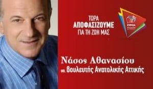 nasos-athanasiou